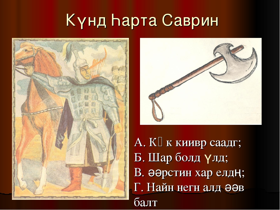 Күнд Һарта Саврин А. Көк киивр саадг; Б. Шар болд үлд; В. әәрстин хар елдң;...