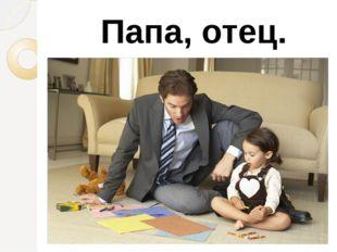 Папа, отец.