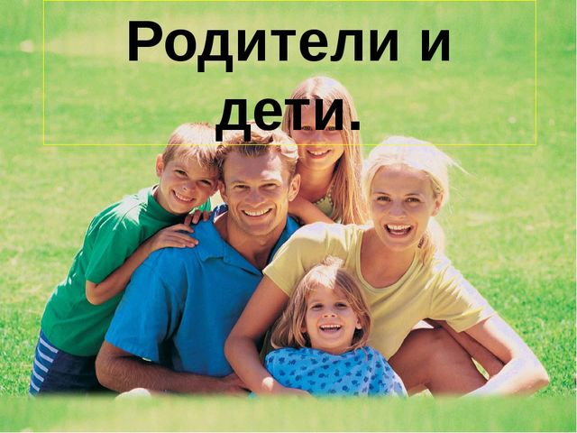 Родители и дети.