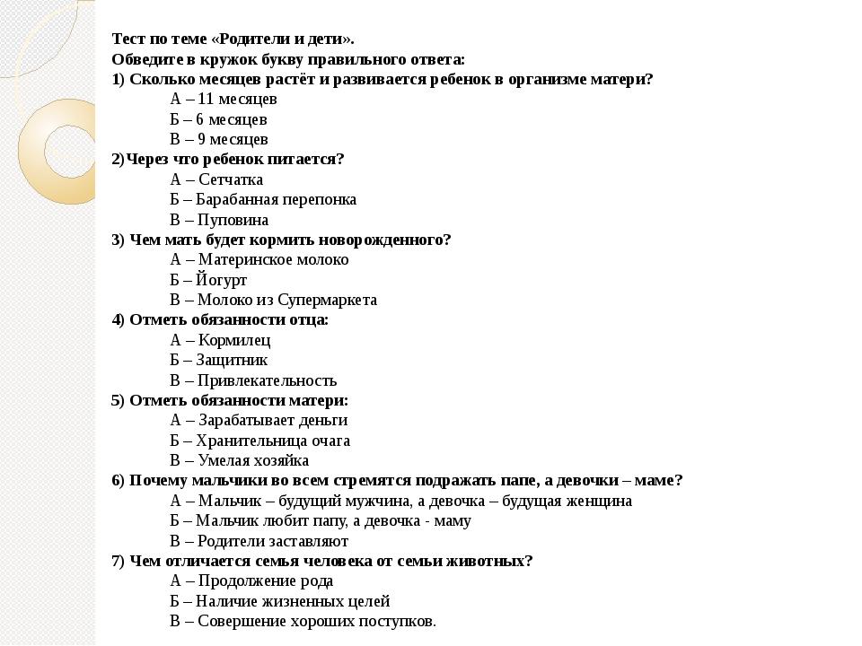 Тест по теме «Родители и дети». Обведите в кружок букву правильного ответа: 1...