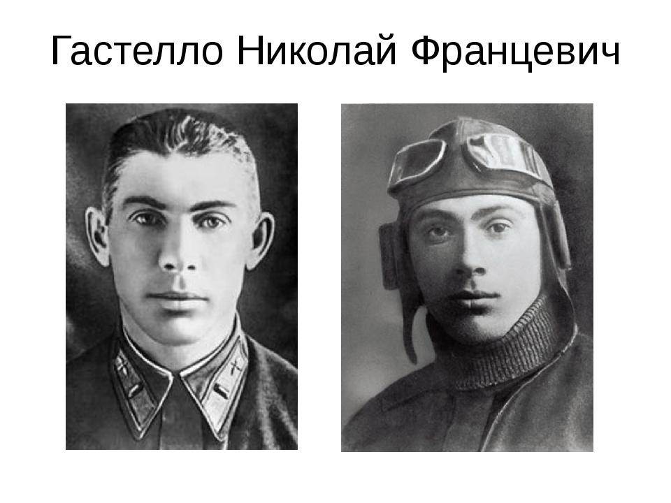 Гастелло Николай Францевич