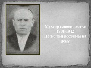 Мухтар савович хотко 1901-1942 Погиб под ростовом на дону
