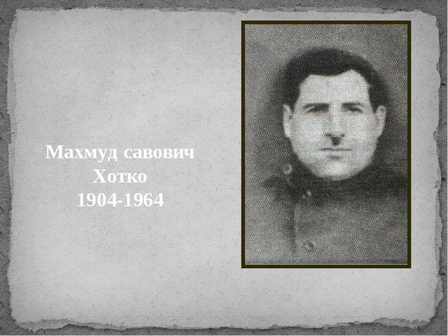 Махмуд савович Хотко 1904-1964