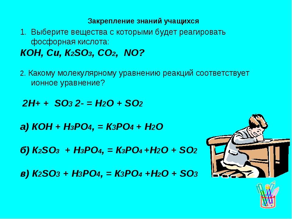 Выберите вещества с которыми будет реагировать фосфорная кислота: КОН, Си, К2...