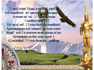 Қазақстан! Туды алтын дәуірің, Алғандайсың жұлдыздардың жарығын Алтын заңың