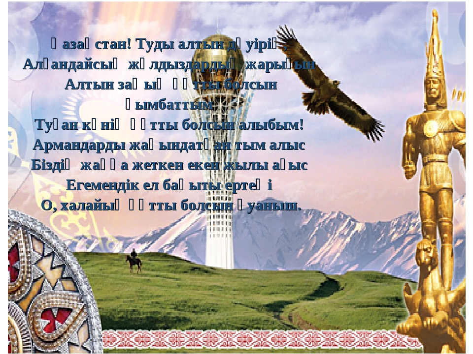 Қазақстан! Туды алтын дәуірің, Алғандайсың жұлдыздардың жарығын Алтын заңың...