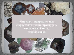 Минералогический музей им. А. Е. Ферсмана — один из наиболее известных минера