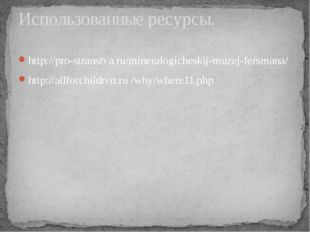 http://pro-stranstva.ru/mineralogicheskij-muzej-fersmana/ http://allforchildr
