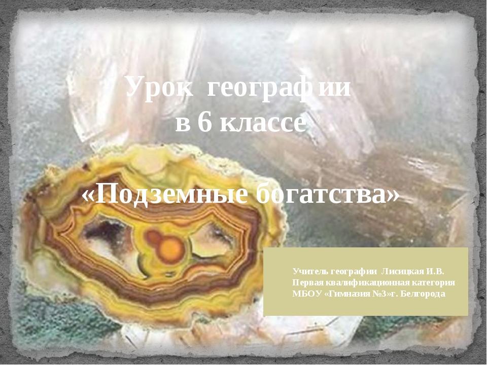 Учитель географии Лисицкая И.В. Первая квалификационная категория МБОУ «Гимн...