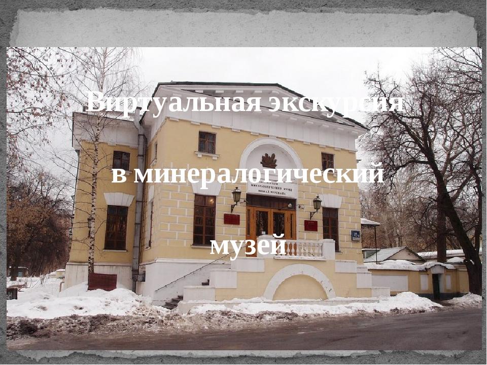 Виртуальная экскурсия в минералогический музей