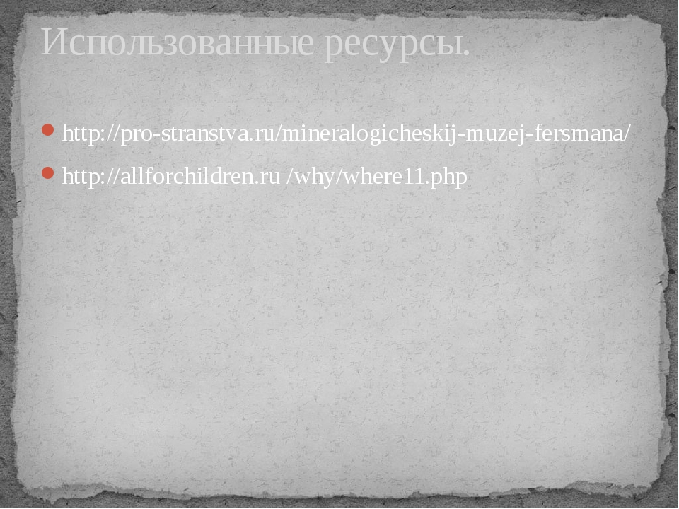 http://pro-stranstva.ru/mineralogicheskij-muzej-fersmana/ http://allforchildr...