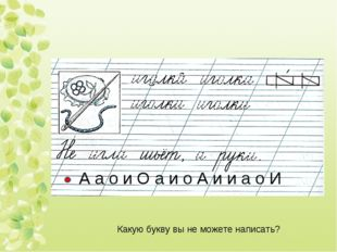 А а о и О а и о А и и а о И Какую букву вы не можете написать?