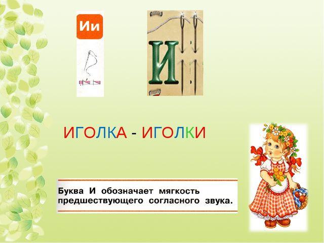 ИГОЛКА - ИГОЛКИ