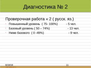 Диагностика № 2 Проверочная работа « 2 ( русск. яз.) Повышенный уровень ( 75-