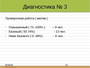 Диагностика № 3 Проверочная работа ( матем.) Повышенный ( 75 -100% ) – 9 чел.