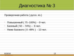 Диагностика № 3 Проверочная работа ( русск. яз.) Повышенный ( 75 -100%) - 9 ч