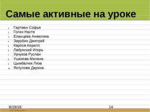 Самые активные на уроке Гартман Софья Голик Настя Еланцева Анжелика Зарубин