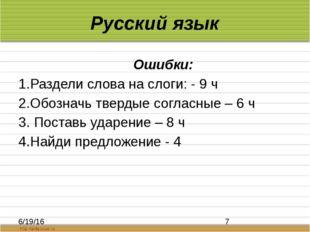 Русский язык Ошибки: 1.Раздели слова на слоги: - 9 ч 2.Обозначь твердые согла