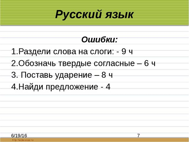 Русский язык Ошибки: 1.Раздели слова на слоги: - 9 ч 2.Обозначь твердые согла...