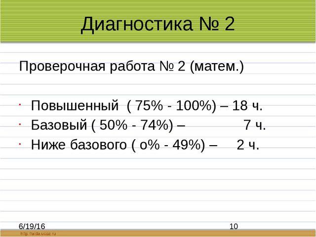 Диагностика № 2 Проверочная работа № 2 (матем.) Повышенный ( 75% - 100%) – 18...