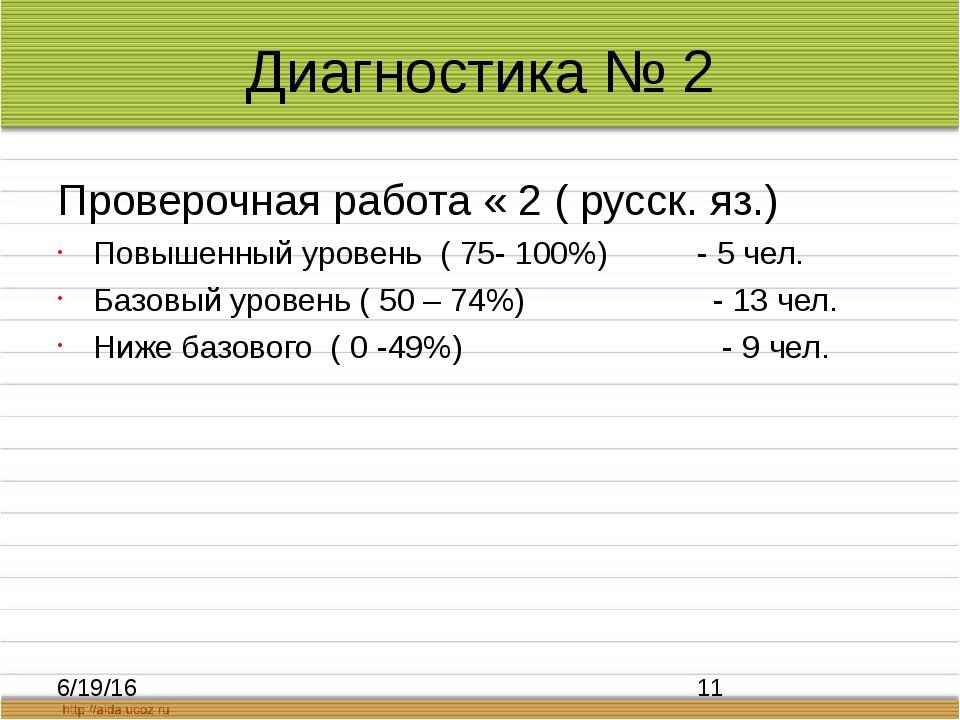 Диагностика № 2 Проверочная работа « 2 ( русск. яз.) Повышенный уровень ( 75-...