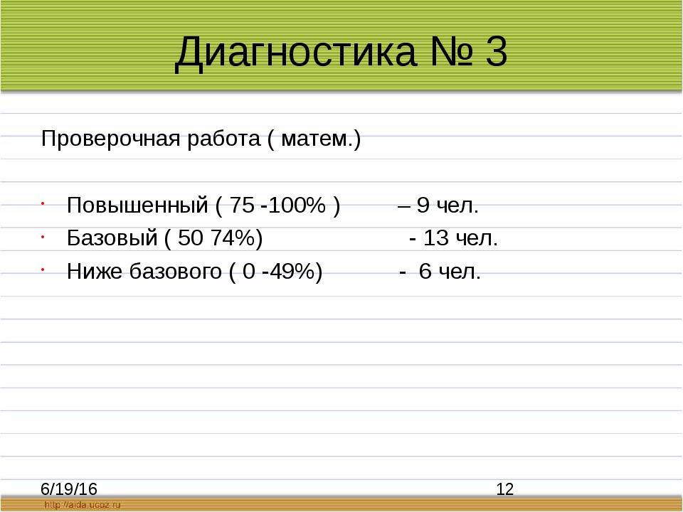 Диагностика № 3 Проверочная работа ( матем.) Повышенный ( 75 -100% ) – 9 чел....
