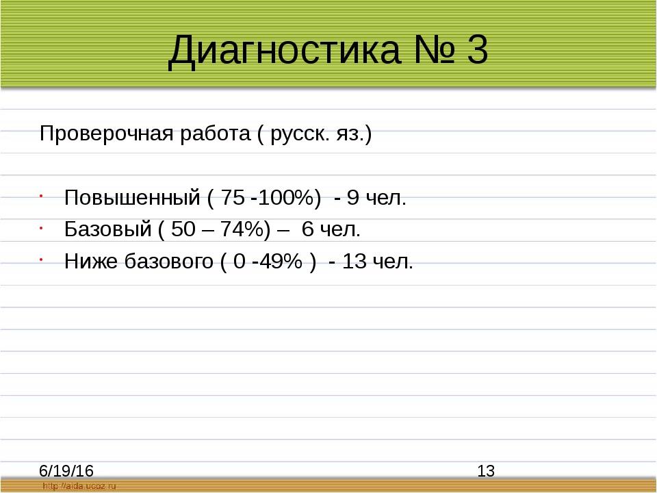 Диагностика № 3 Проверочная работа ( русск. яз.) Повышенный ( 75 -100%) - 9 ч...
