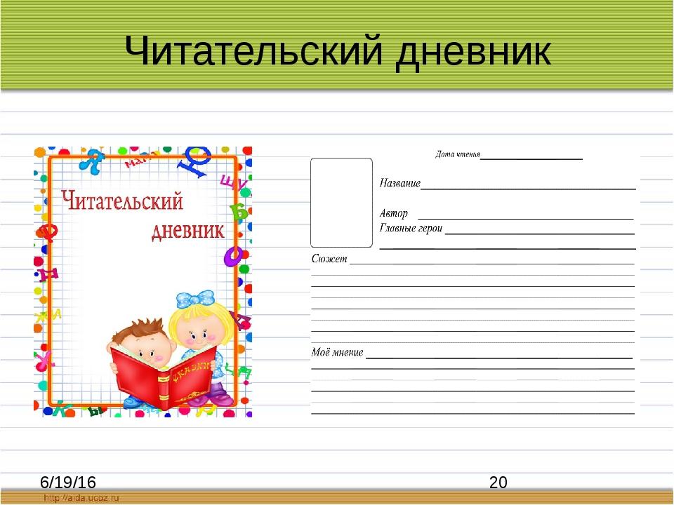 оформленный читательский дневник 1 класс