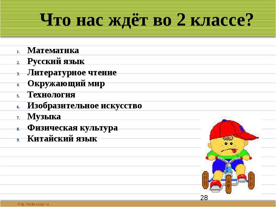 Что нас ждёт во 2 классе? Математика Русский язык Литературное чтение Окружа...