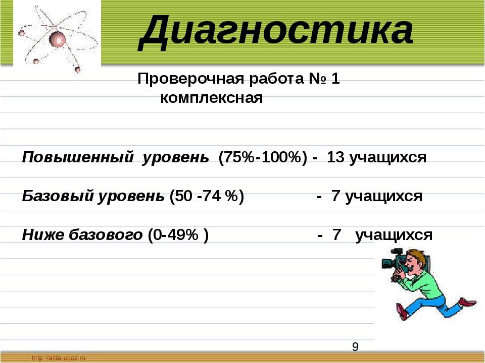 Повышенный уровень (75%-100%) - 13 учащихся Базовый уровень (50 -74 %) - 7 у...
