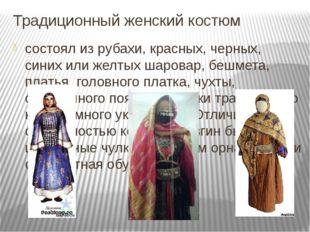 Традиционный женский костюм состоял из рубахи, красных, черных, синих или жел