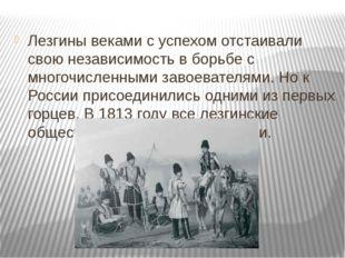 Лезгины веками с успехом отстаивали свою независимость в борьбе с многочисле