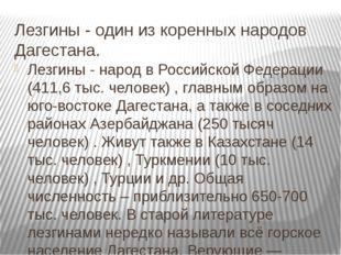 Лезгины - один из коренных народов Дагестана. Лезгины - народ в Российской Ф