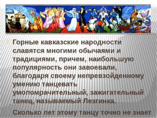 Горные кавказские народности славятся многими обычаями и традициями, причем,