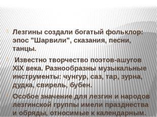 """Лезгины создали богатый фольклор: эпос """"Шарвили"""", сказания, песни, танцы. Из"""