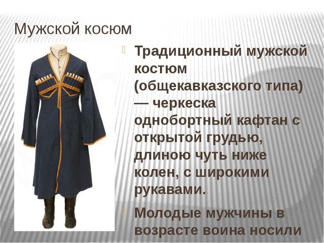 Мужской косюм Традиционный мужской костюм (общекавказского типа) — черкеска о...