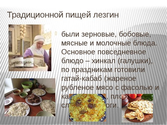 Традиционной пищей лезгин были зерновые, бобовые, мясные и молочные блюда. Ос...