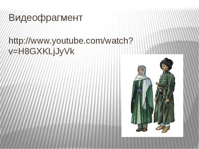 Видеофрагмент http://www.youtube.com/watch?v=H8GXKLjJyVk