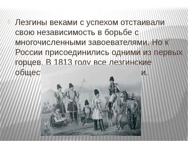 Лезгины веками с успехом отстаивали свою независимость в борьбе с многочисле...