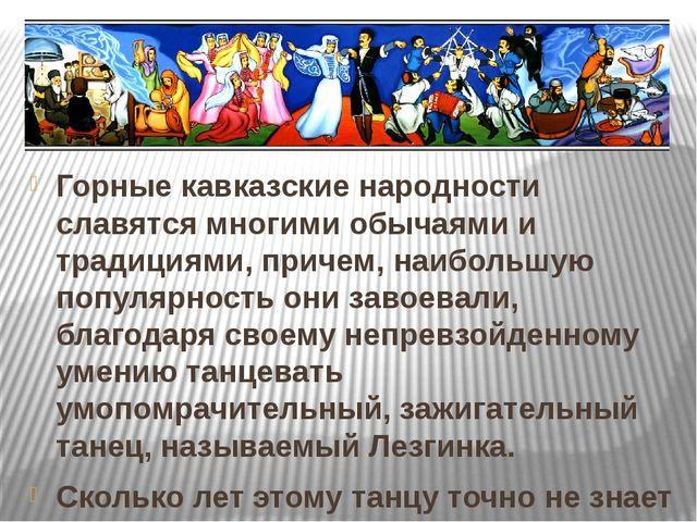 Горные кавказские народности славятся многими обычаями и традициями, причем,...
