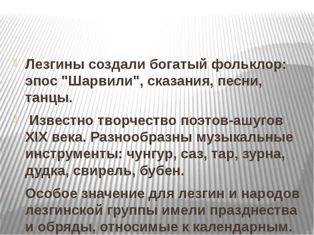 """Лезгины создали богатый фольклор: эпос """"Шарвили"""", сказания, песни, танцы. Из..."""