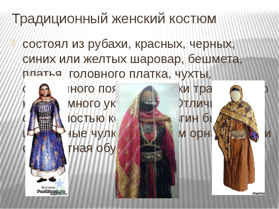 Традиционный женский костюм состоял из рубахи, красных, черных, синих или жел...