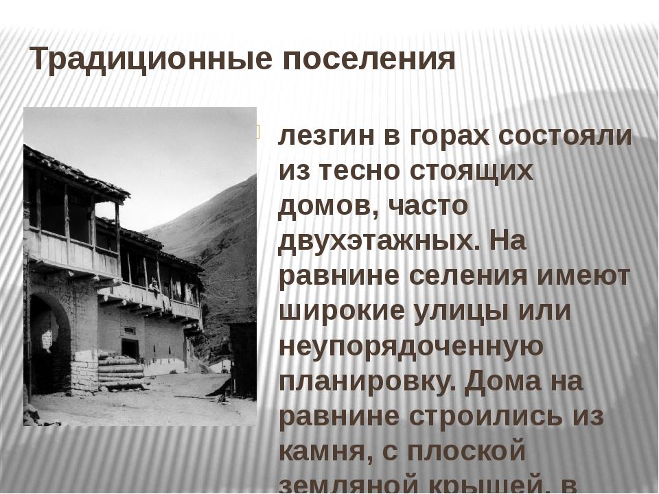 Традиционные поселения лезгин в горах состояли из тесно стоящих домов, часто...