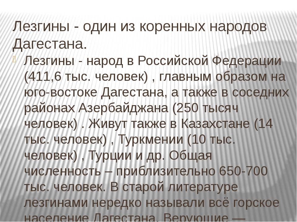 Лезгины - один из коренных народов Дагестана. Лезгины - народ в Российской Ф...
