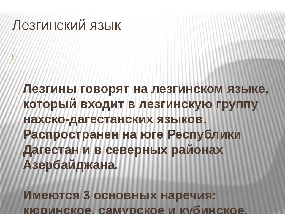 Лезгинский язык Лезгины говорят на лезгинском языке, который входит в лезгинс...