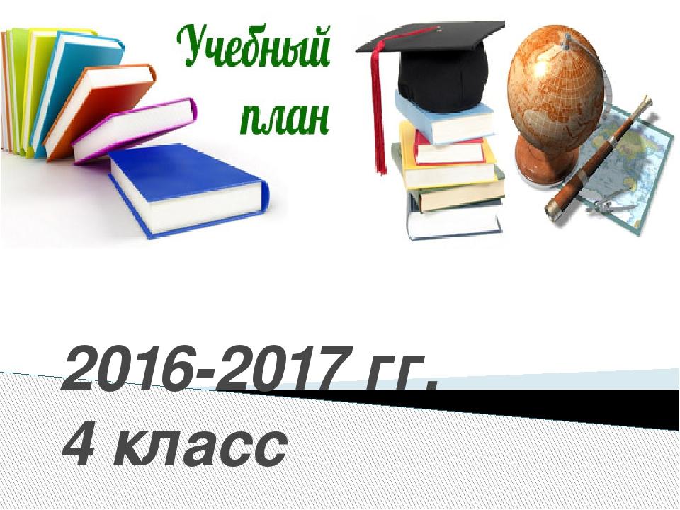 2016-2017 гг. 4 класс