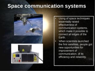 Space communication systems Using of space techniques essentially raised effe
