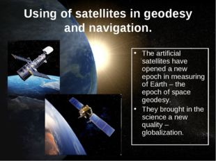 Using of satellites in geodesy and navigation. The artificial satellites have