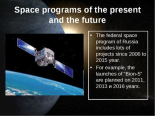 Space programs of the present and the future The federal space program of Rus