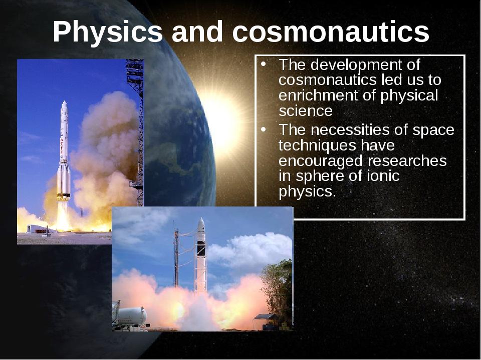 Physics and cosmonautics The development of cosmonautics led us to enrichment...